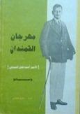 كتاب عن المهرجان في 1988 لسلوى صنعاني