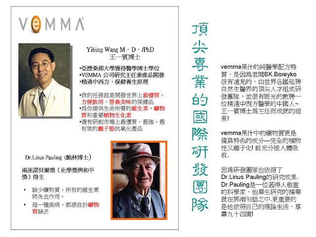 VEMMA擁有頂尖專業的國際研發團隊。