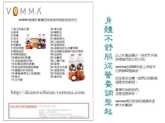 VEMMA照顧你/妳的健康--身體不舒服,從營養調整開始。