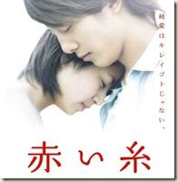 547px-akai-ito-banner