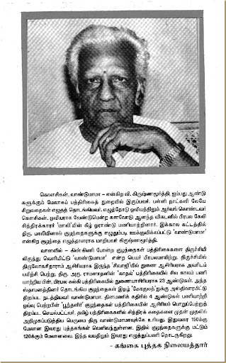 02_VanduMama Chithirak Kadhaigal 2 Cover 2