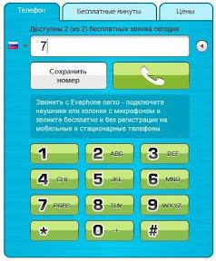 позвонить на теле2 через интернет - фото 3