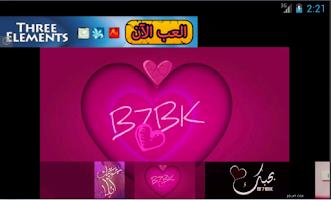 Screenshot of اروع كلمات بحبك المصورة