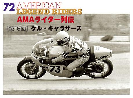 ROAD RIDER: AMAライダー列伝・第16 ...
