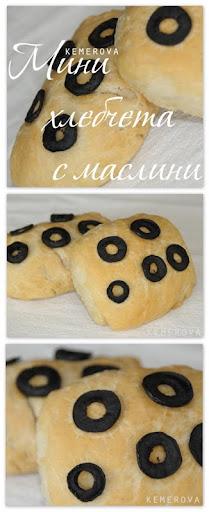 Мини хлебчета с маслини