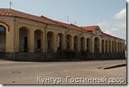 Кунгур-06-Гостинный двор