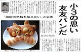 2008年1月30日読売新聞.jpeg