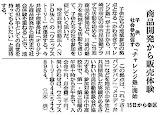 2008年6月8日神奈川新聞.jpeg