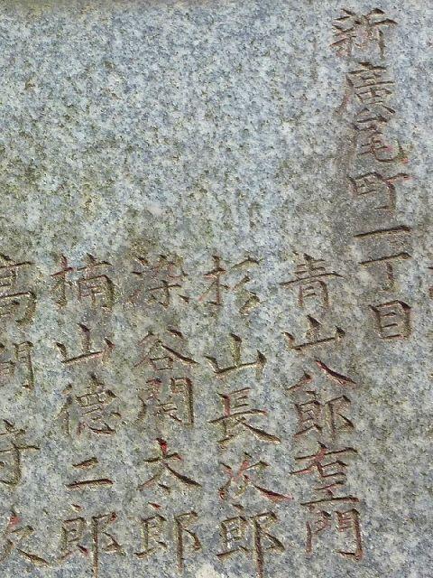 「献灯」に刻まれた青山八郎右衛門の名