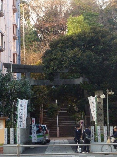 三田八幡神社