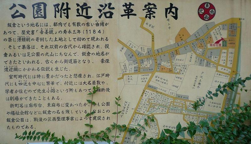 赤羽接遇所跡の飯倉公園解説板②