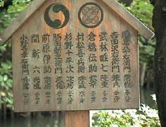 旧ニッカ池の赤穂浪士碑