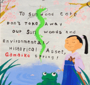 2001年がま池保存運動