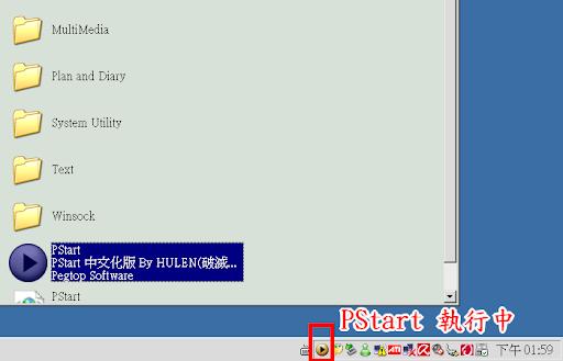 「捷徑管理器 - PStart」  - Y偉 - chunwaihome 的博客