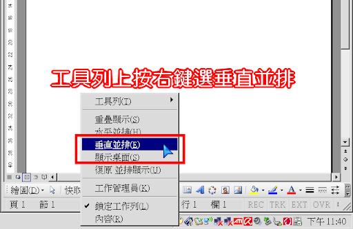 利用 Windows 內附功能分割畫面