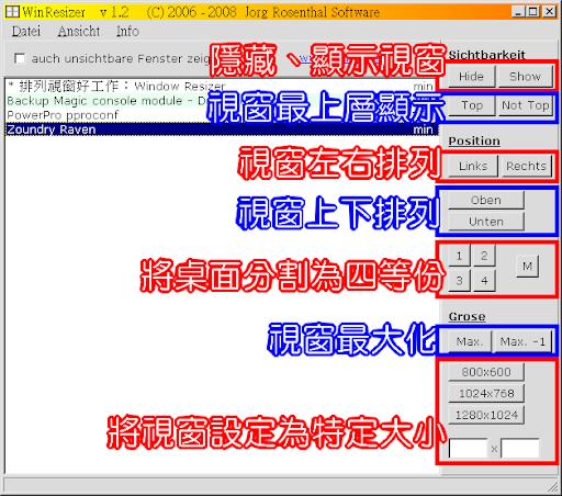 Window Resizer 的畫面區域選項