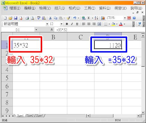 輸入等於 (=) 符號才能進行計算