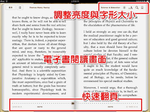 iBooks 閱讀畫面