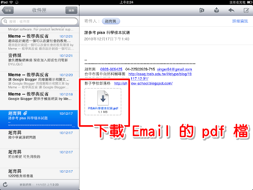 下載 Email 中的 pdf 附加檔案