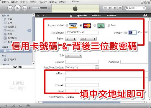 填入信用卡帳號 & 三位數密碼