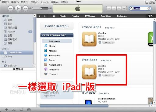 選取 iPad 版 iBooks