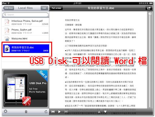 在 USB Disk 程式中可以閱讀 Word 檔