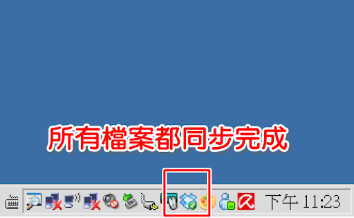 Dropbox 檔案同步完成