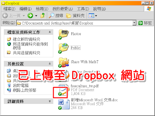 出現綠色勾勾檔案就備份至 Dropbox 完成