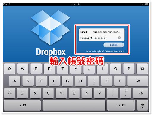 輸入 Dropbox 的帳號密碼