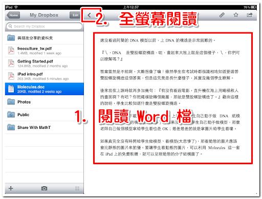 在 Dropbox 中開啟 Word 檔案