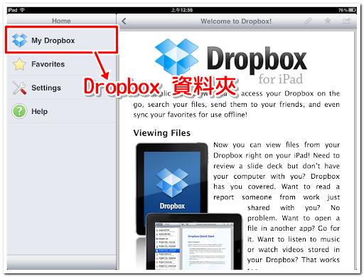 點選 My Dropbox 資料夾