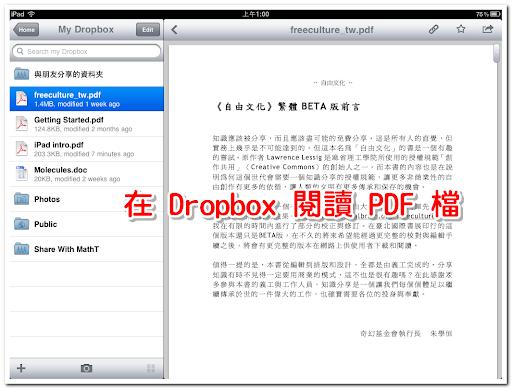 在 Dropbox 中閱讀 PDF 檔