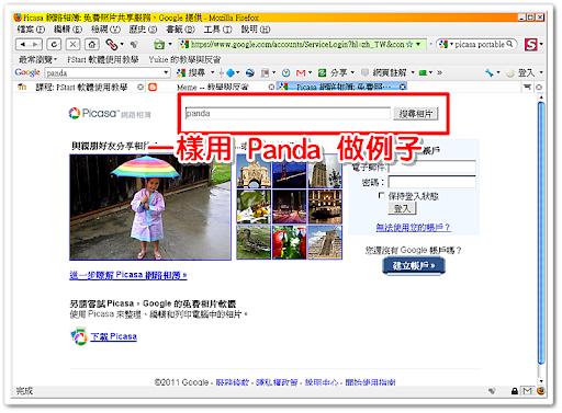 在 PicasaWeb 搜尋 Panda