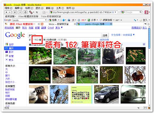 在 Google Images 很難找到創用 CC 圖片