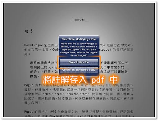 選擇將註解寫入 pdf 檔
