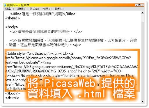 將 PicasaWeb 提供的代碼貼入網頁檔