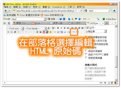 按 HTML 鈕編輯 HTML 原始碼
