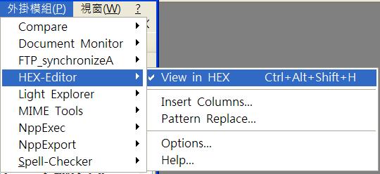 Hex Ediotr 管理選單