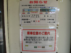 加古川線110313web.jpg