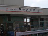 滝の茶屋110319(12)web.jpg