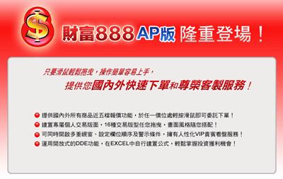 財富888 AP 2.0