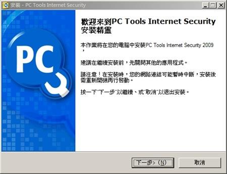 安裝『PC Tools Internet Security 網路防護套裝軟體