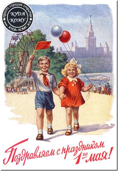Первомайская открытка