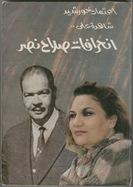 e3temad-khorchid