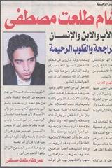 Omar Hisham 2 001