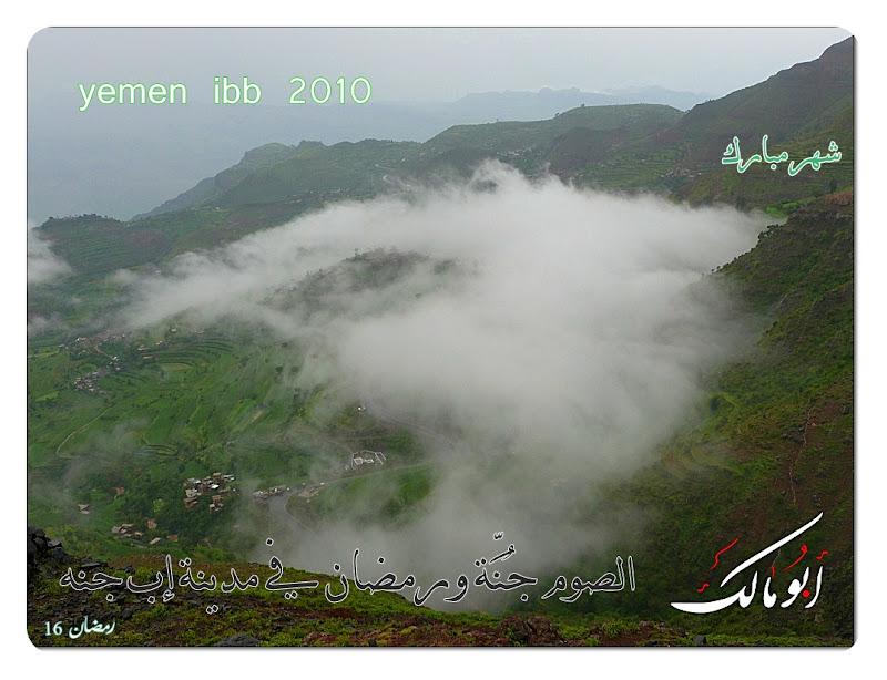 %D8%B1%D9%85%D8%B6%D8%A7%D9%86%20%D8%AC%D9%8F%D9%86%D9%8E%D9%91%D8%A936o لصوم جُنَّة ورمضان في مدينة إب جنه ا روع المناطق في اليمن 2014