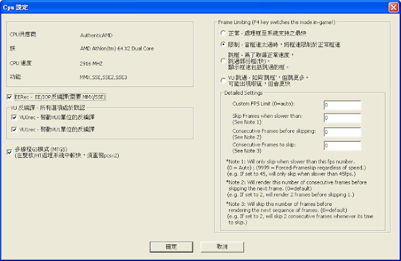 PCSX2096_BASARA2-2