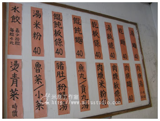 南庄老街-桂花巷麵店