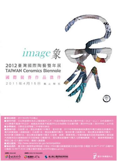 2012臺灣國際陶藝雙年展競賽-02.jpg