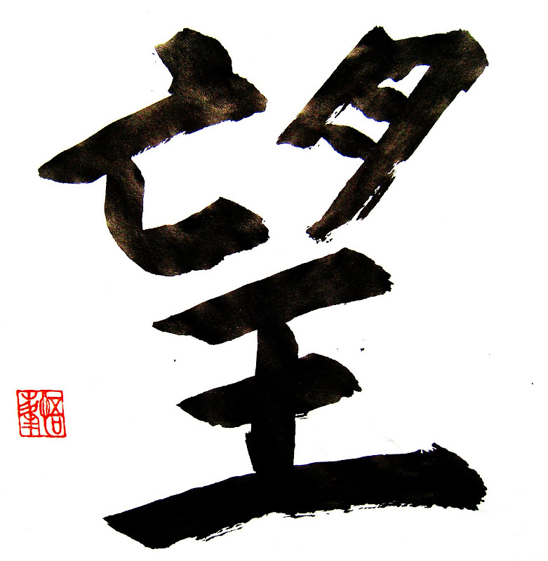 hope japanese calligraphy